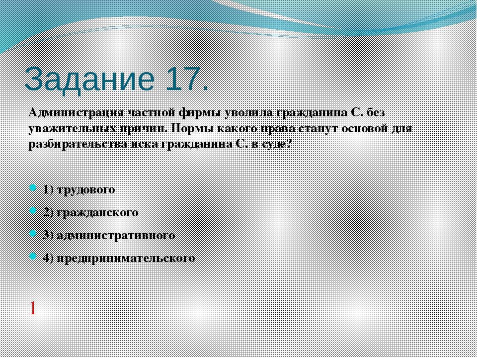 Задание 17. Администрация частной фирмы уволила гражданина С. без уважительны...
