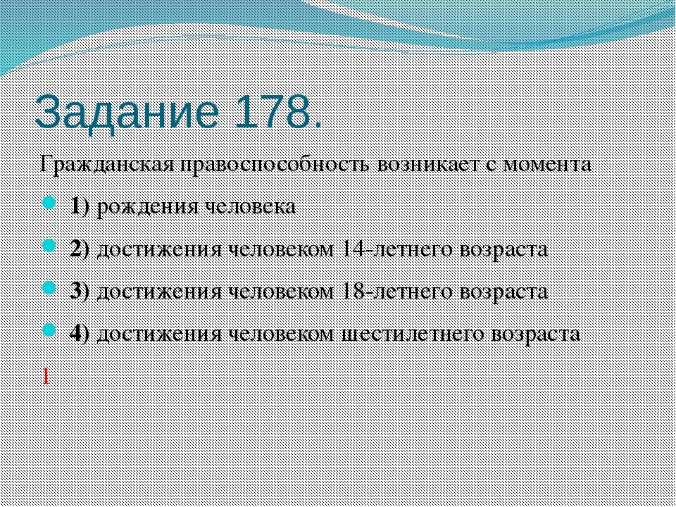 Задание 178. Гражданская правоспособность возникает с момента 1)рождения че...
