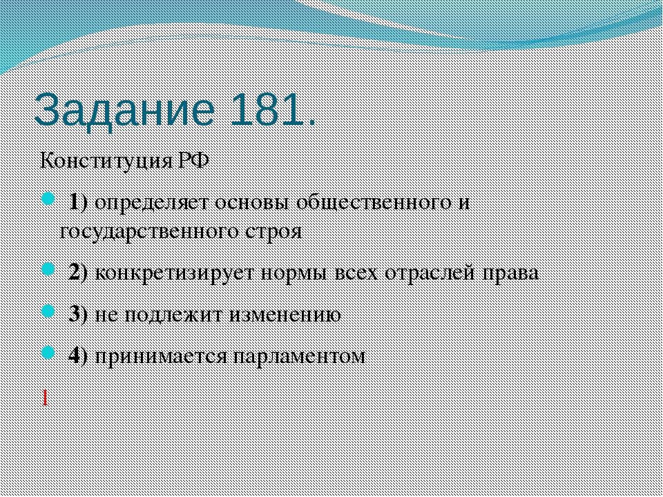 Задание 181. Конституция РФ 1)определяет основы общественного и государстве...