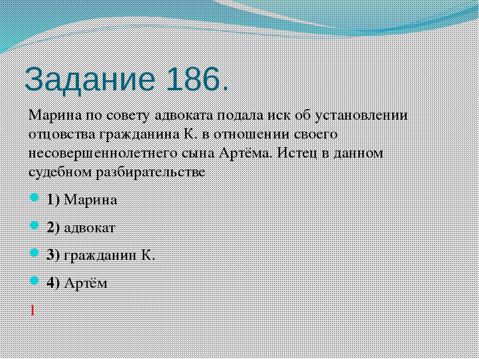 Задание 186. Марина по совету адвоката подала иск об установлении отцовства г...