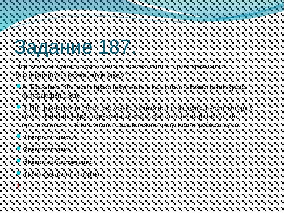 Задание 187. Верны ли следующие суждения о способах защиты права граждан на б...