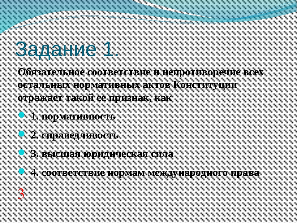 Задание 1. Обязательное соответствие и непротиворечие всех остальных норматив...