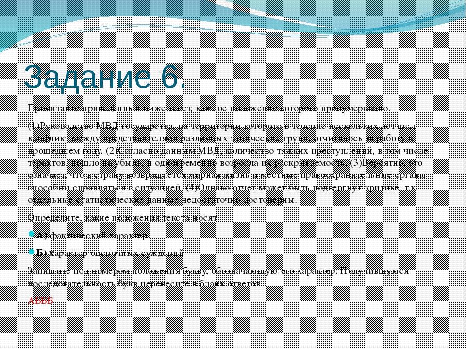 Задание 6. Прочитайте приведённый ниже текст, каждое положение которого прону...