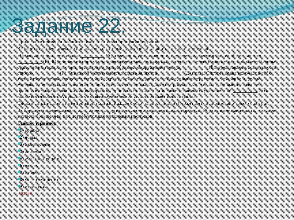 Задание 22. Прочитайте приведённый ниже текст, в котором пропущен ряд слов. В...
