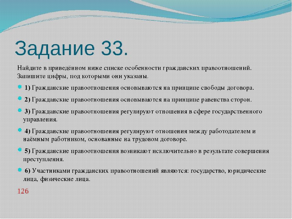 Задание 33. Найдите в приведённом ниже списке особенности гражданских правоот...