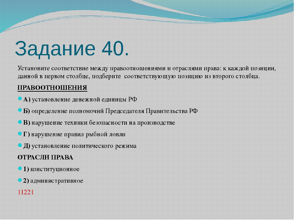 Задание 40. Установите соответствие между правоотношениями и отраслями права:...