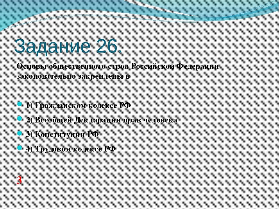 Задание 26. Основы общественного строя Российской Федерации законодательно за...