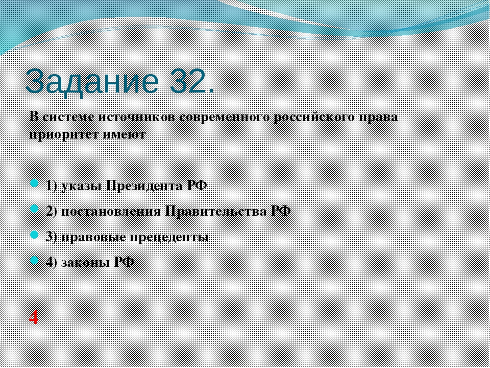 Задание 32. В системе источников современного российского права приоритет име...