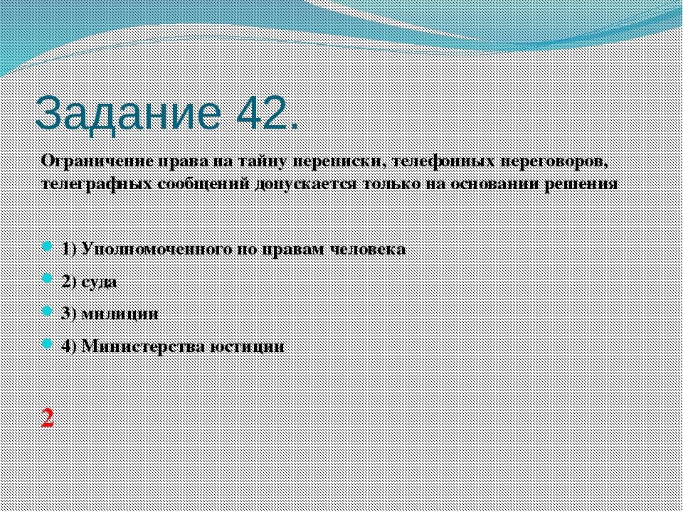 Задание 42. Ограничение права на тайну переписки, телефонных переговоров, тел...