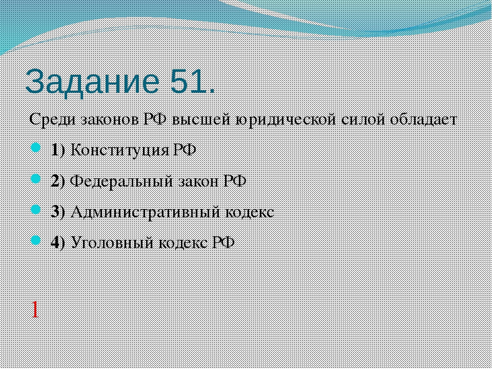 Задание 51. Среди законов РФ высшей юридической силой обладает 1)Конституци...