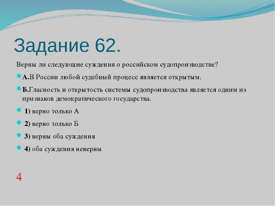Задание 62. Верны ли следующие суждения о российском судопроизводстве? А.В Ро...