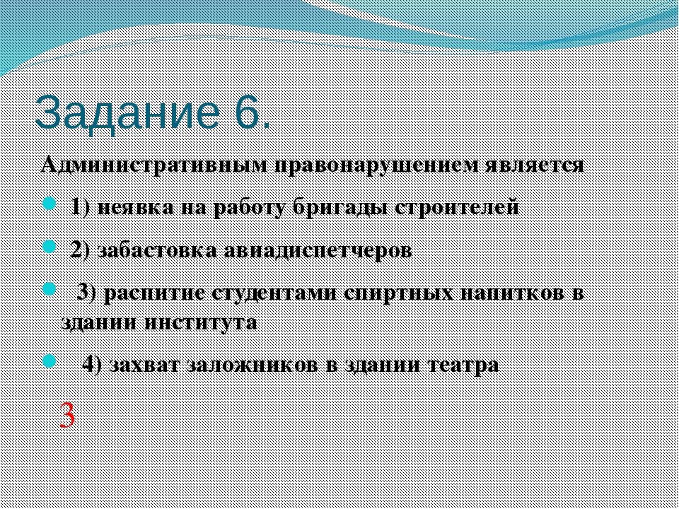 Задание 6. Административным правонарушением является 1)неявка на работу бри...