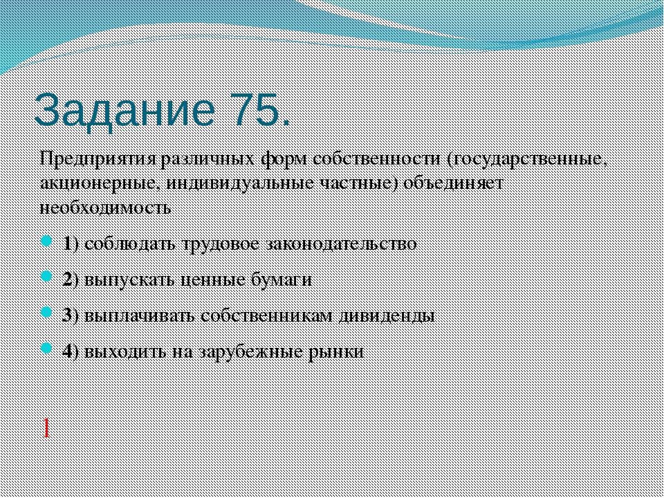 Задание 75. Предприятия различных форм собственности (государственные, акцион...