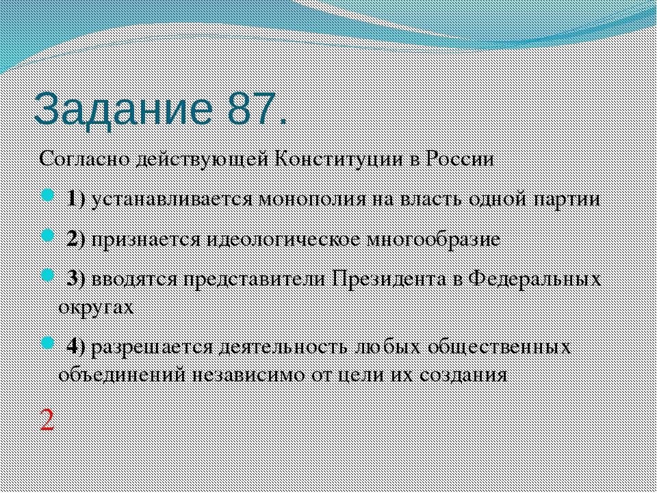 Задание 87. Согласно действующей Конституции в России 1)устанавливается м...