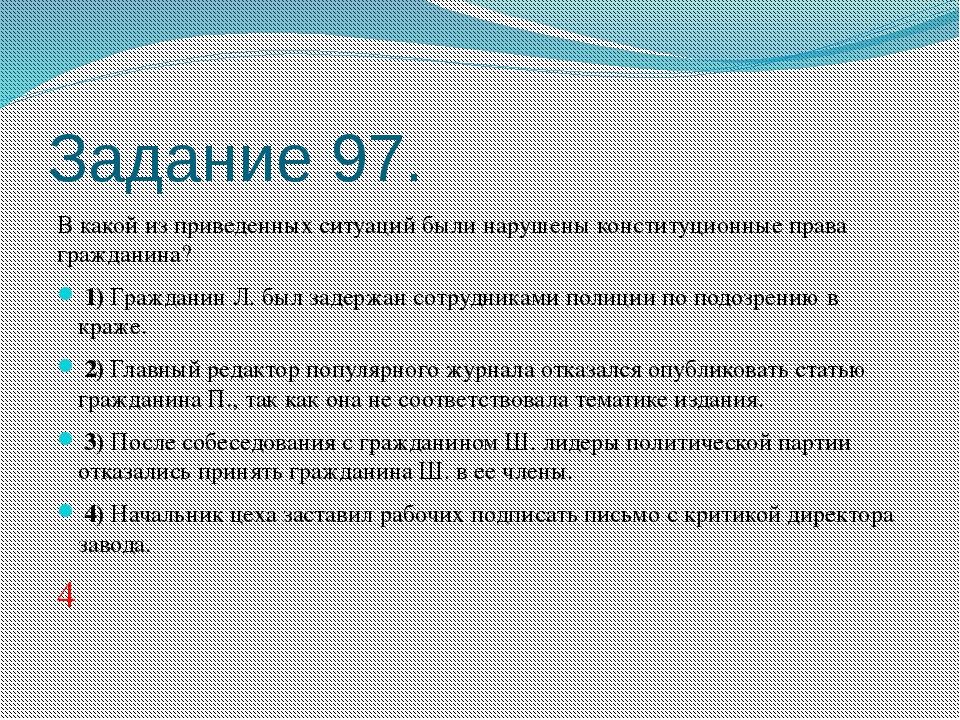 Задание 97. В какой из приведенных ситуаций были нарушены конституционные пра...