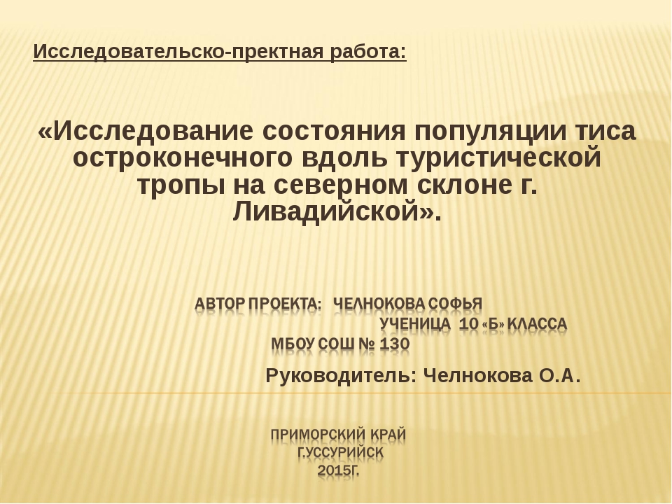 Исследовательско-пректная работа:  «Исследование состояния популяции тиса ос...
