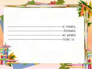 ———————————-----——- күлеміз, ———————————------——- білеміз. ———————————-----—