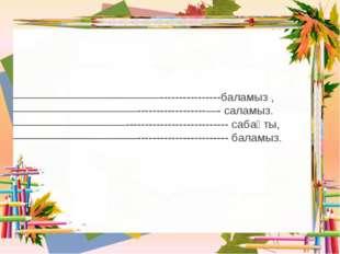 —————————————----------------баламыз , ———————————------------------—- салам