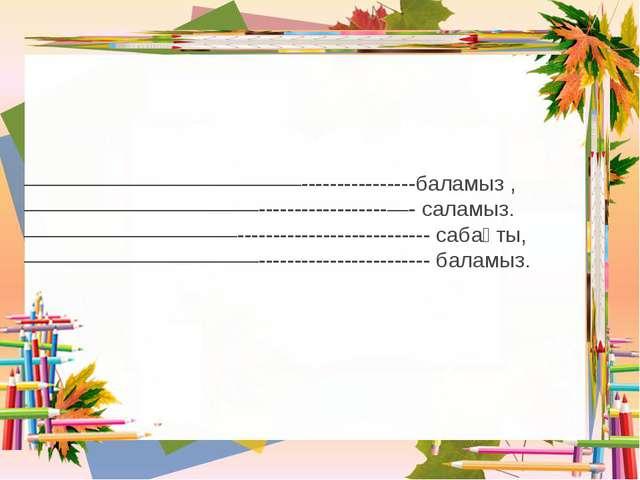 —————————————----------------баламыз , ———————————------------------—- салам...