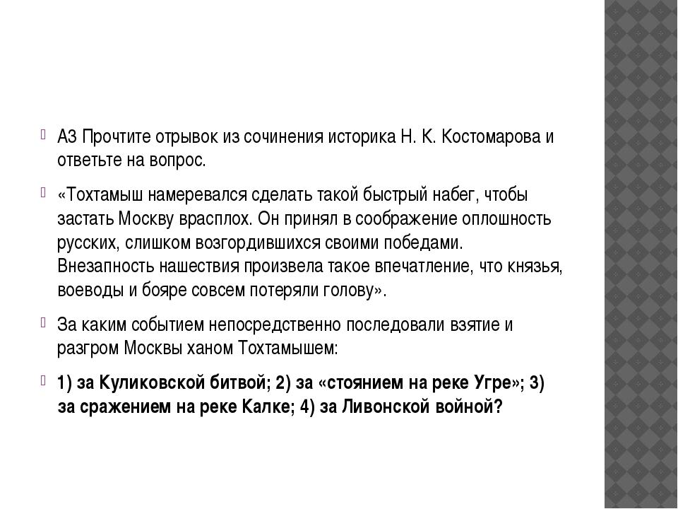 А3 Прочтите отрывок из сочинения историка Н. К. Костомарова и ответьте на во...