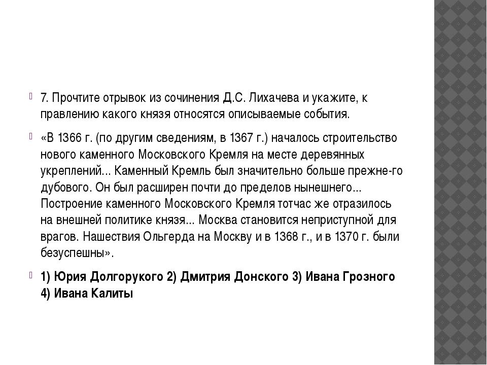 7. Прочтите отрывок из сочинения Д.С. Лихачева и укажите, к правлению какого...