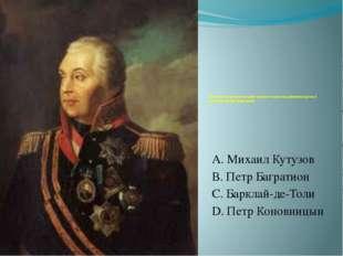 Кто из русских полководцев сыграл самую выдающуюся роль в разгроме армии Нап