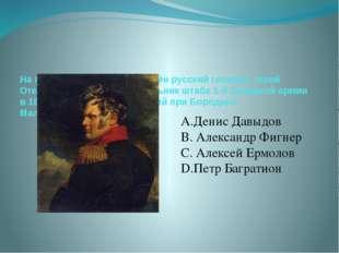 На портрете Дж. Доу изображён русский генерал, герой Отечественной войны, нач