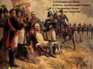 Назовите генеральное сражение, которое дала русская армия в 1812 году армии