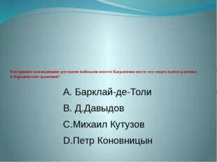 Кто принял командование русскими войсками вместо Багратиона после его смерте