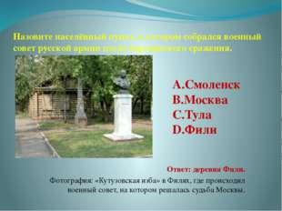Назовите населённый пункт, в котором собрался военный совет русской армии пос