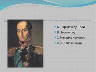 А.С. Пушкин, считавший, что этот генерал «останется навсегда в истории высок