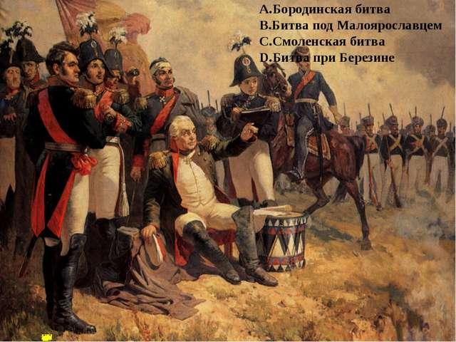 Назовите генеральное сражение, которое дала русская армия в 1812 году армии...