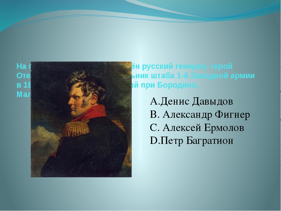 На портрете Дж. Доу изображён русский генерал, герой Отечественной войны, нач...