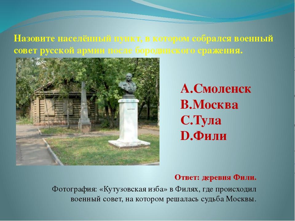 Назовите населённый пункт, в котором собрался военный совет русской армии пос...