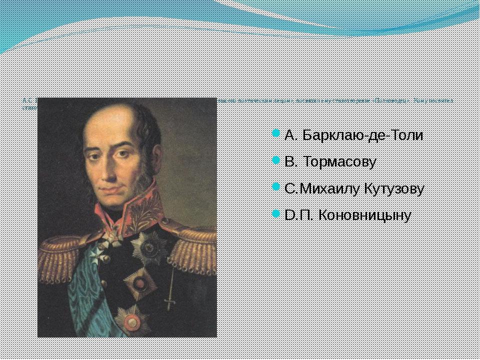А.С. Пушкин, считавший, что этот генерал «останется навсегда в истории высок...