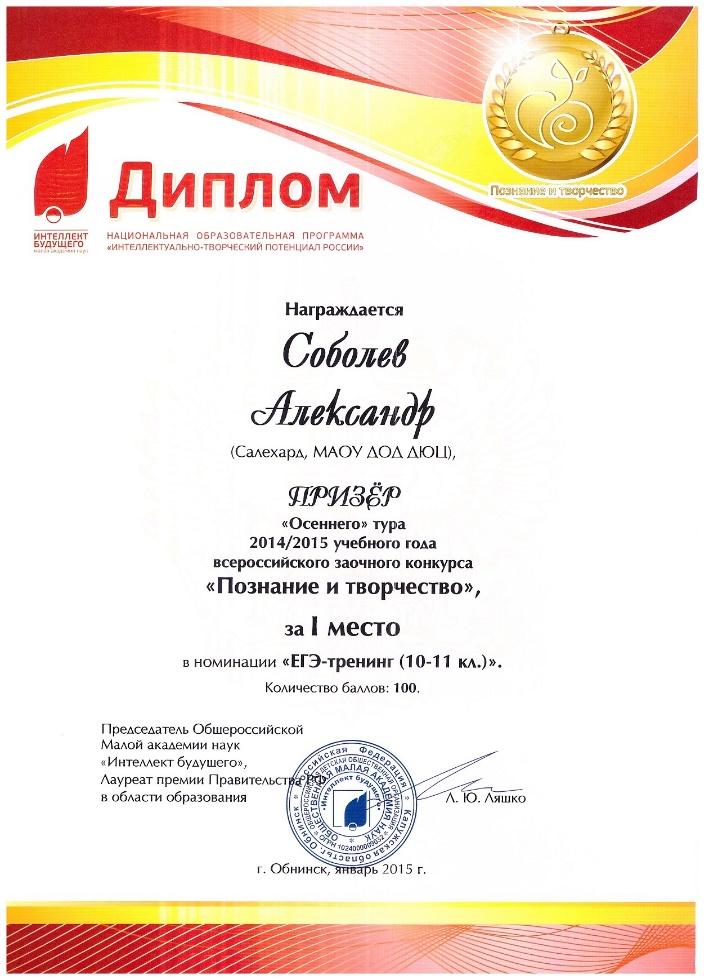 \\Server\общие файлы\ВСЕ ДЛЯ КАССИС\Дипломы\дипломы 2014-15\люба\005.jpg