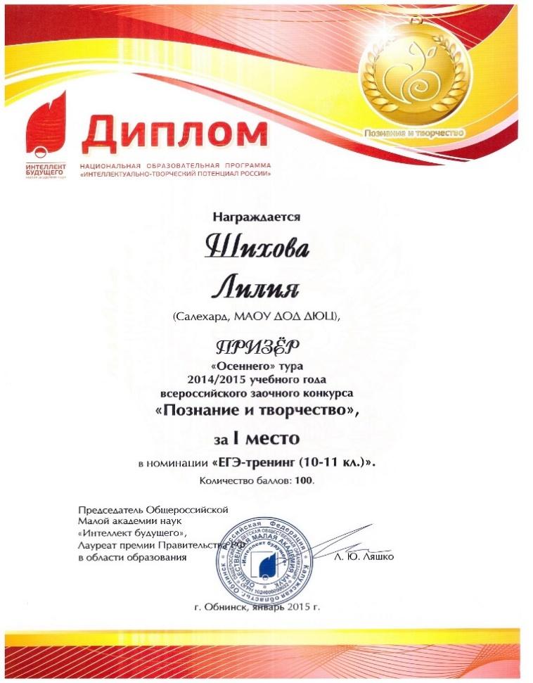 \\Server\общие файлы\ВСЕ ДЛЯ КАССИС\Дипломы\дипломы 2014-15\люба\003.jpg