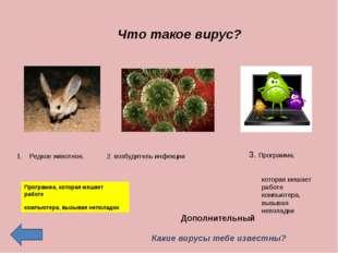 Что такое вирус? Редкое животное. 2. возбудитель инфекции 3. Программа, котор