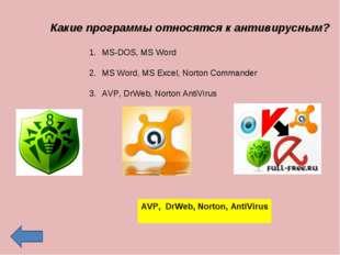 MS-DOS, MS Word MS Word, MS Excel, Norton Commander AVP, DrWeb, Norton AntiVi
