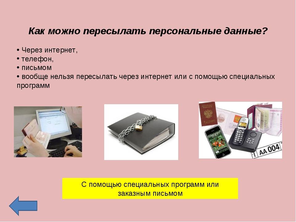 Как можно пересылать персональные данные? Через интернет, телефон, письмом в...
