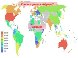 Где находиться Африка? Африка ProPowerPoint.Ru