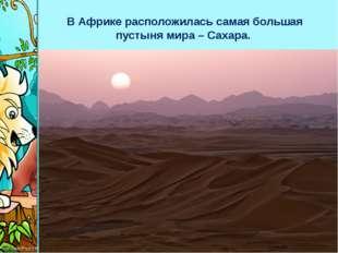 В Африке расположилась самая большая пустыня мира – Сахара. ProPowerPoint.Ru
