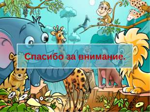 Спасибо за внимание. ProPowerPoint.Ru