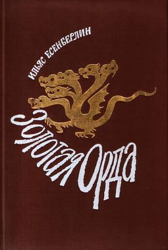 Кочевники. Ильяс Есенберлин, 1973 год. - 27 Февраля 2014 - B…