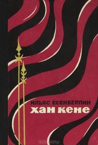 http://j.livelib.ru/boocover/1000715618/l/4407/Ilyas_Esenberlin__Han_Kene.jpg
