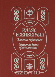 OZON.ru - Книги Опасная переправа. Золотые кони просыпаются …