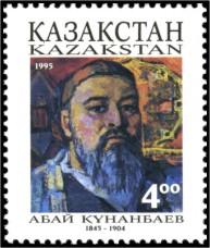 Почтовая марка, посвящённая А. Кунанбаеву
