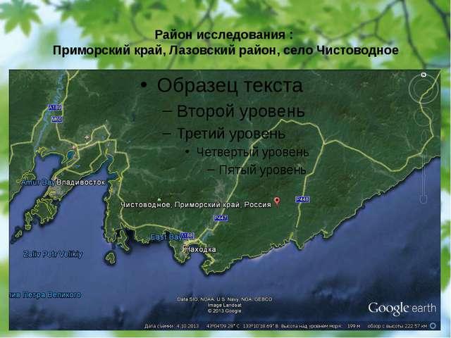 Лазовский район приморский край