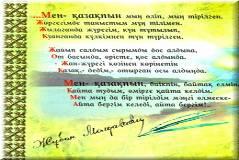 посвященная творчеству выдающегося казахского