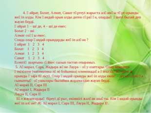 4. Қайрат, Болат, Алмат, Самат төртеуі жарыста алғашқы төрт орынды жеңіп алд